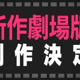 「バンドリ!」新作劇場アニメ製作決定 21年に「Episode of Roselia」2部作、22年に「ぽっぴん'どりーむ!」公開