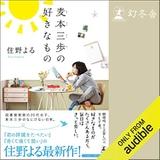 「キミスイ」住野よるの小説「麦本三歩の好きなもの」悠木碧ナレーションでオーディオブック配信