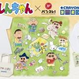 「クレヨンしんちゃん」大人向けアパレルシリーズ誕生 パーカー、トートバックなど発売