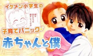 漫画「赤ちゃんと僕」「天使禁猟区」を全話無料配信 「花とゆめ」創刊46周年記念企画の第2弾