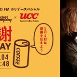 緒方恵美、TOKYO FM「Skyrocket Company」の祝日企画で生放送出演