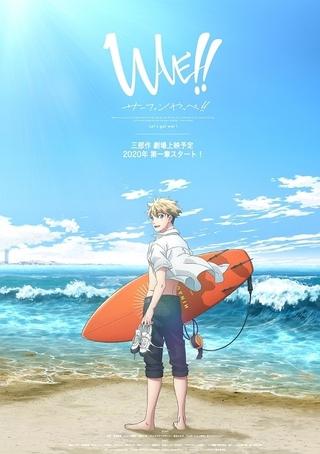 サーファーの少年たちの青春描く「WAVE!!」2020年に劇場アニメ3部作で公開