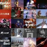 全10作品を円谷プロ公式YouTubeチャンネルで無料配信