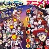 「週刊少年チャンピオン」23号巻頭カラーページ