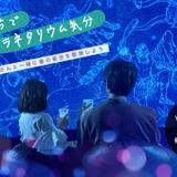 「細谷佳正の星空案内《春》おうちバージョン+」無料公開中