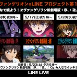「ヱヴァンゲリヲン新劇場版」3作がLINE LIVEで無料配信 「エヴァ」×LINEコラボプロジェクト始動