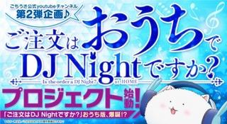 おうちで「ごちうさ」DJ Nightが楽しめるプロジェクトスタート Vol.1は5月16日公開