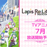 「ラピスリライツ」TVアニメ版が7月放送決定 第2弾PV、メインキャラ集結キービジュアル公開