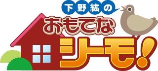 バラエティDVD「下野紘のおもてなシーモ!」第10弾PV公開 下野紘と鳥海浩輔がキュートな仕草で食レポ