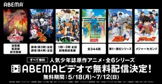 「ハイキュー!!」「銀魂」「るろ剣」など少年漫画原作アニメ6シリーズがABEMAで無料配信中