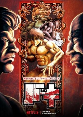 「バキ」最凶死刑囚のその後を描く「REVENGE TOKYO」アニメ化 「大擂台賽編」PV&KVも公開