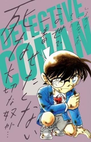 コナン&赤井があなたを助けにくる 「Sho-Comi」付録に「コナン」コラボビジュアルボード