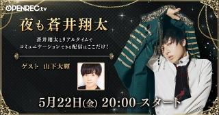 蒼井翔太の生放送番組「夜も蒼井翔太」がOPENREC.tvに移行 初回ゲストは山下大輝