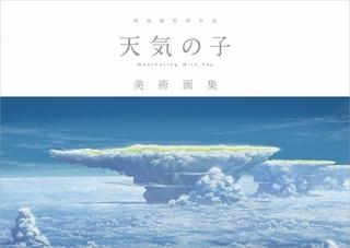 「天気の子」美術画集、5月27日発売 PC壁紙やステッカーなど購入特典ビジュアル披露
