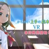 西片の気分が体験できる「からかい上手の高木さん」VRアニメ発売