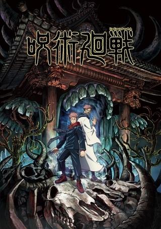「呪術廻戦」虎杖悠仁と両面宿儺を描いたキービジュアル第1弾公開