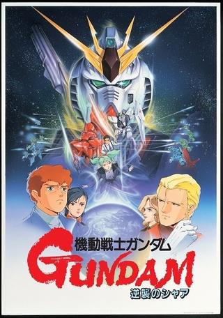 ガンダム「逆シャア」「NT」の4DX版リバイバル上映決定 「逆シャア」は初のBESTIA上映