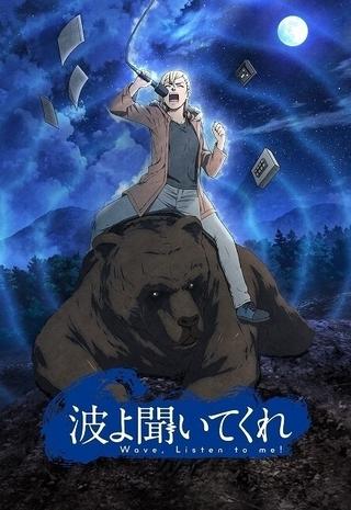 【今期TVアニメランキング】「かぐや様」4週連続首位 「波よ聞いてくれ」が2位浮上