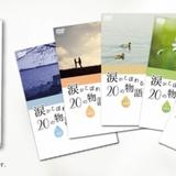 松岡禎丞、早見沙織ら5人が愛と感動にあふれたストーリーを朗読