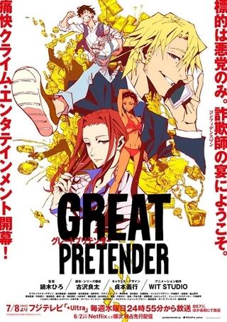 「GREAT PRETENDER」フレディ・マーキュリーの楽曲が主題歌に 日本のTVアニメ史上初