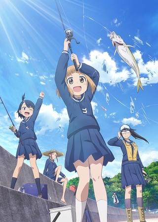 女子高生の釣りアニメ「放課後ていぼう日誌」7月7日から放送再開