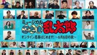 ミュージカル「忍たま乱太郎」キャスト陣がリモートで集結する特別番組を無料配信