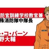 「炎炎ノ消防隊 弐ノ章」シンラの訓練校時代の教官パーン役に小野大輔