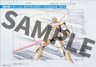 安彦良和の原画を掲載した「機動戦士ガンダム」卓上カレンダー発売