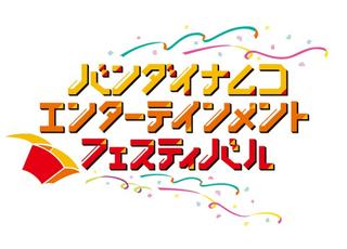 「バンダイナムコエンターテインメントフェスティバル」特別生番組が6月13日無料生配信