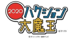 「ハクション大魔王2020」6月20日から放送再開