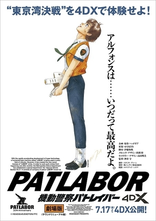 「機動警察パトレイバー the Movie」4DX版、新公開日7月17日に決定
