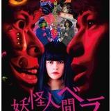 """""""妖怪人間ベラ""""emma、森崎ウィンを狂わせる… 女子高生の設定でベラを描く実写映画、9月11日公開"""