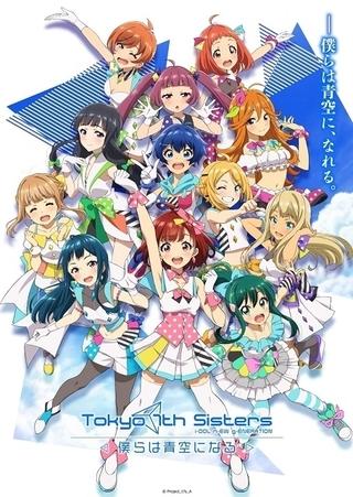 「Tokyo 7th シスターズ -僕らは青空になる-」劇場上映、今夏から延期