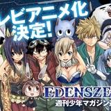 真島ヒロ「EDENS ZERO」TVアニメ化決定 少年と少女と青猫の果てしない冒険描く