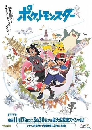 【今期TVアニメランキング】約2カ月ぶり「ポケットモンスター」が首位に