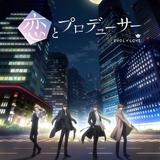 境宗久×MAPPA「恋とプロデューサー」7月15日から放送開始 OP、EDアーティストも発表