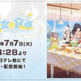 釘宮理恵らゲーム版キャスト出演のショートアニメ「戦乙女の食卓」7月放送開始