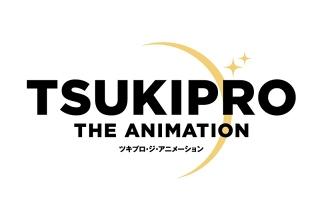 ツキプロ所属アイドルの日常に迫る「TSUKIPRO THE ANIMATION」第2期が21年放送決定