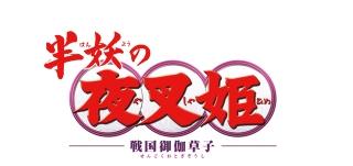 高橋留美子「犬夜叉」の続編を描く「半妖の夜叉姫」読売テレビ・日本テレビ系で今秋放送開始