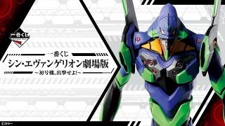 大型初号機フィギュアやヒロインフィギュア3種などが当たる「シン・エヴァ」一番くじ7月15日発売