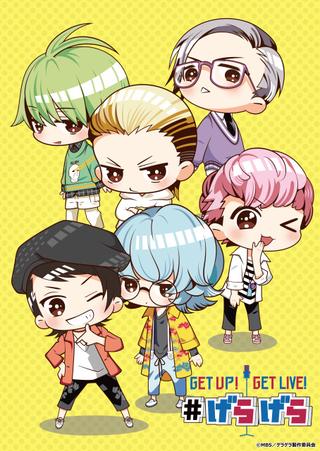 お笑いプロジェクト「GETUP! GETLIVE!」ショートアニメ第0話を7月3日に配信 最終回は視聴者投票で決定