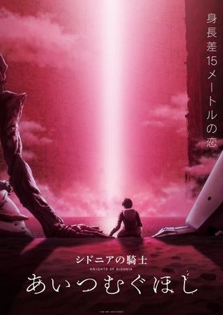 「シドニアの騎士」新作劇場アニメが21年公開 総監督は瀬下寛之、制作はポリゴン・ピクチュアズ