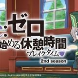「異世界かるてっと」スタッフによる「Re:ゼロ」ショートアニメ、7月10日から配信開始
