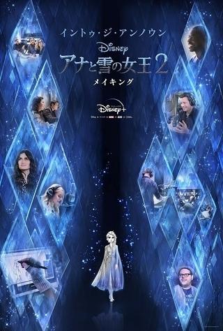 """クリエイターたちの""""ありのまま""""の姿をとらえた貴重な映像 「イントゥ・ジ・アンノウン~ 『アナと雪の女王2』メイキング」"""