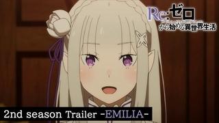 「リゼロ」第2期、放送開始に向けて新規映像を使用したキャラクターPVが4日連続で公開