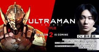 「ULTRAMAN」シーズン2、新ウルトラマン・TARO役に鈴木達央 「期待を超えます」と自信
