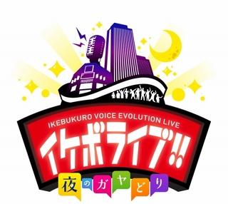 声優×芸人のライブバラエティ「イケボライブ!!」7月13~17日に開催&配信