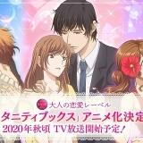 大人向け恋愛小説を週替わりでTVアニメ化「深夜の濡恋ちゃんねる」