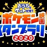キッズステーションで7月20日~8月18日に「ポケモン映画」放送