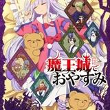 「魔王城でおやすみ」10月放送開始 スヤリス姫の容赦なさを垣間見る第1弾PV、キービジュアル公開